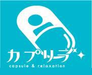 兵庫/神戸/三宮 酸素カプセルサロン カプリラ 神戸北野坂店
